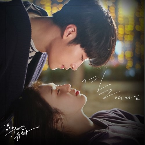 yang da il with you the great seducer ost part. Black Bedroom Furniture Sets. Home Design Ideas